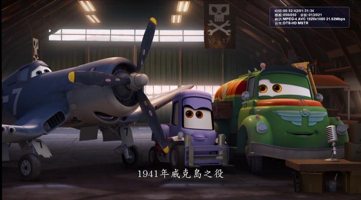 飞机总动员最后出字幕时